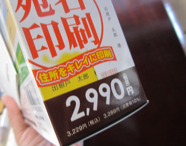 2990円