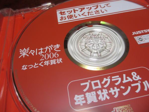 楽々はがき2006