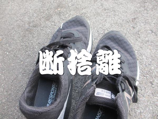 運動靴の断捨離