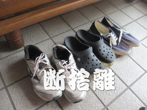靴の断捨離
