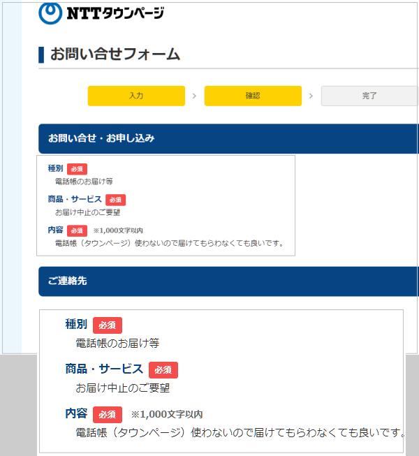 NTT電話帳