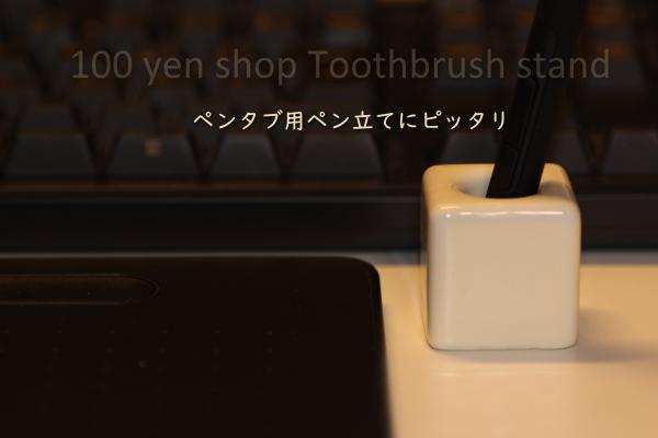 100円ショップの歯ブラシスタンド