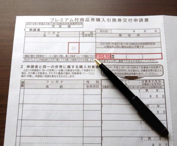 交付申請書