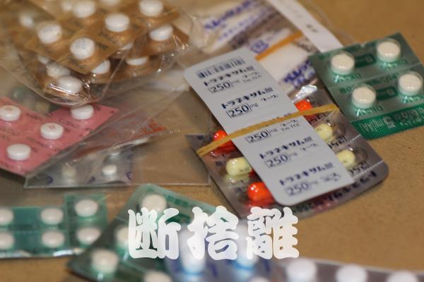薬の断捨離