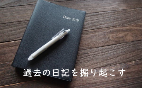 過去の日記