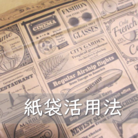 紙袋活用法