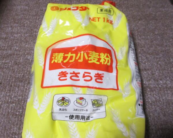 ジェフダ 薄力小麦粉 きさらぎ 1kg