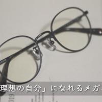 理想の自分になれるメガネ