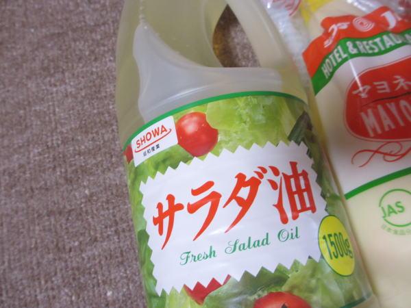 昭和産業 サラダ油(ペット) 1500g