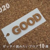 ゼッタイ読みたいブログ10選
