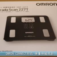 オムロン 体重体組成計 HBF-227T-SBK