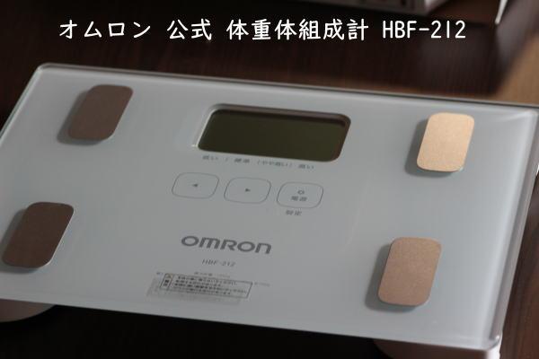 オムロン 体重体組成計 体重計 デジタル 体脂肪率 HBF-212