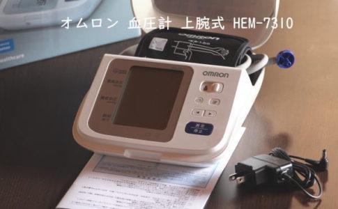 オムロン 血圧計 上腕式 HEM-7310