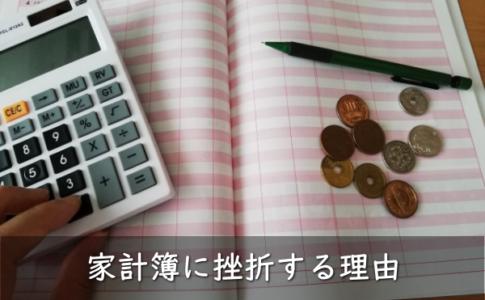 家計簿付けを挫折する理由