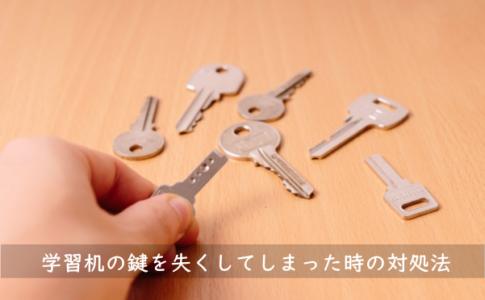 机の鍵を紛失