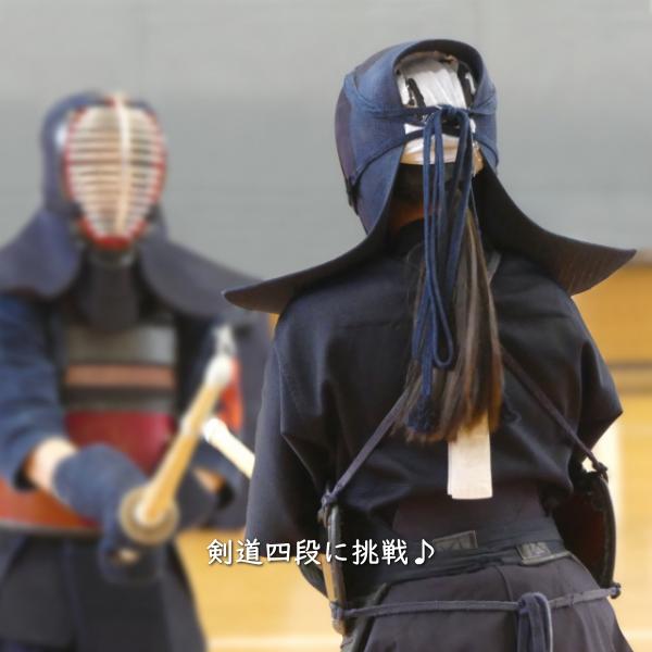 剣道四段に挑戦