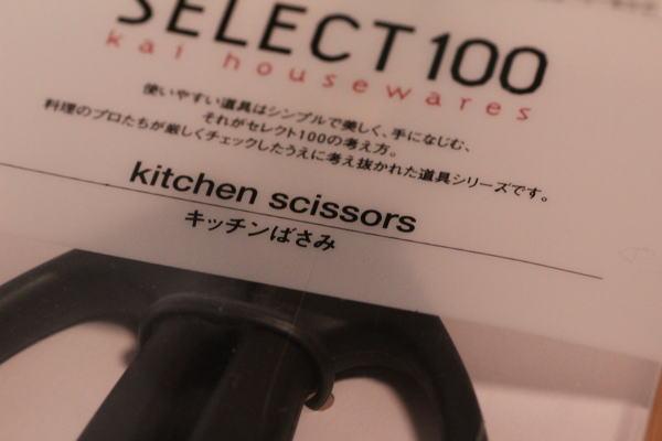 キッチンばさみ貝印 KAI SELECT100 日本製
