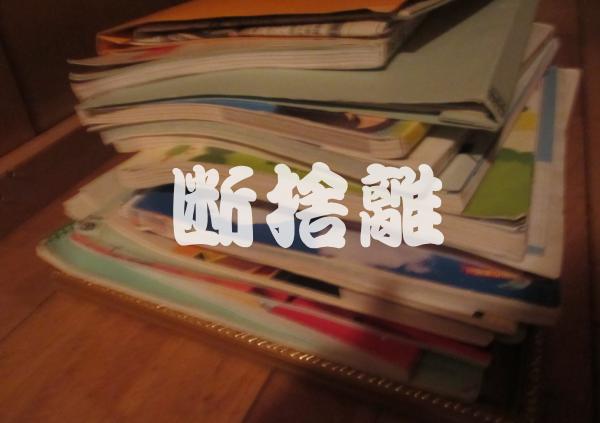教科書断捨離
