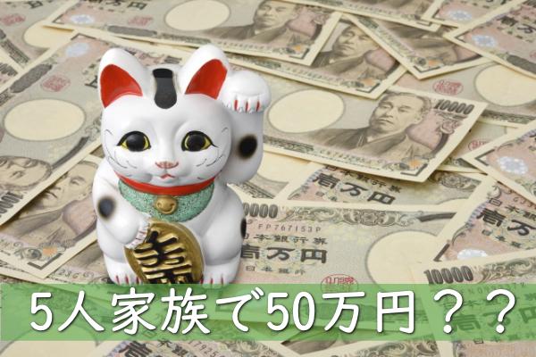 5人家族で50万円