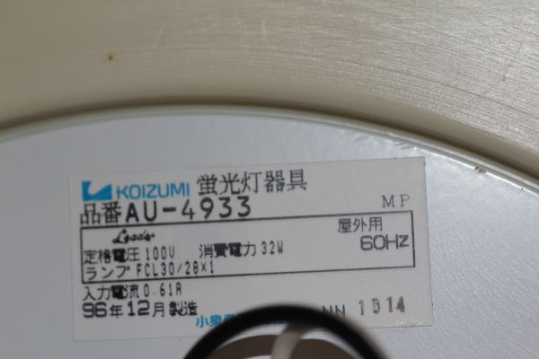 KOIZUMI AU4933