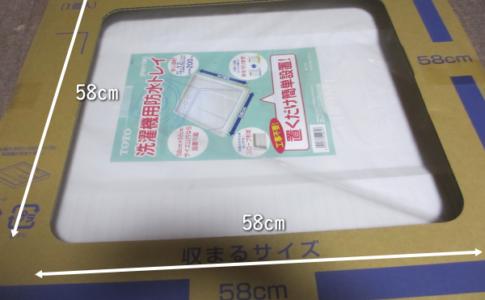 TOTO PWY1W(ホワイト) 洗濯機用防水トレイ
