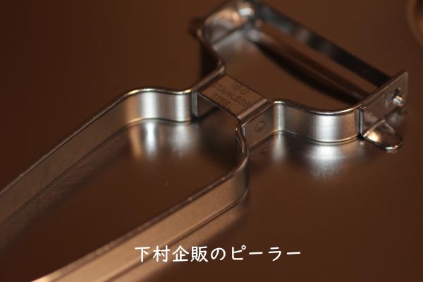 下村企販 日本製 皮むき器 スゴ切れ 快速 ピーラー