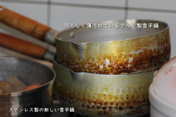 薄汚れている雪平鍋
