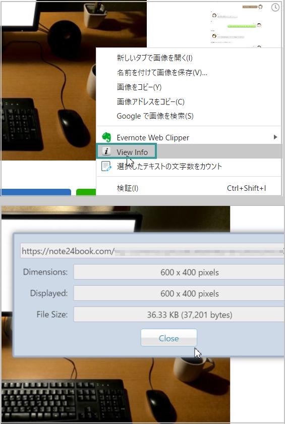 web上で画像サイズを調べる拡張機能