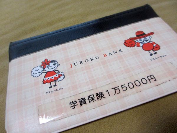 通帳カードケース