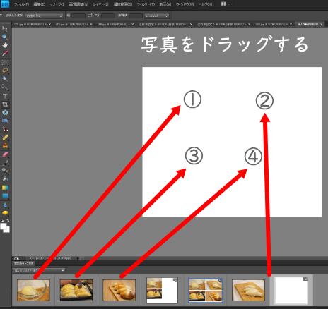 複数写真を1枚の写真にする方法