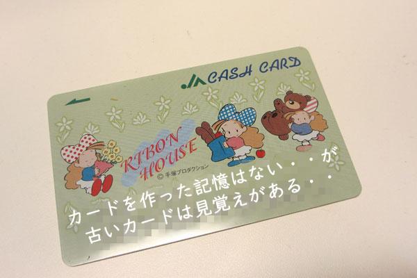 古いキャッシュカード