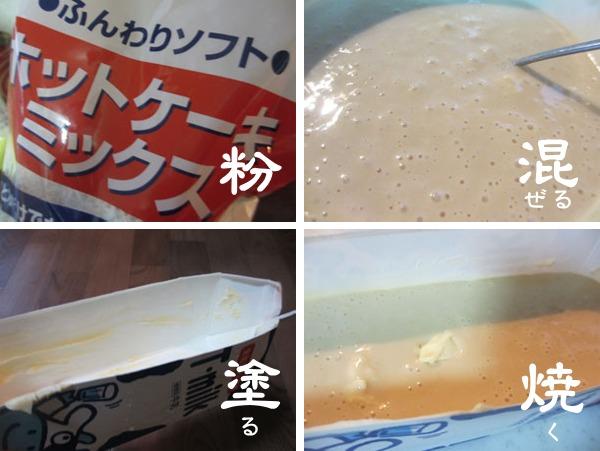 梅酒ケーキ