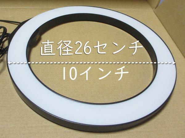 直径26センチ(10インチ)