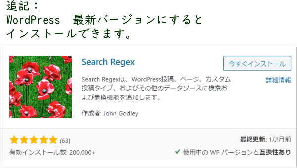 WordPress5.4.2