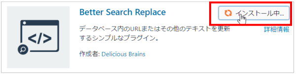 Search Regex代替プラグインBetter Search Replace