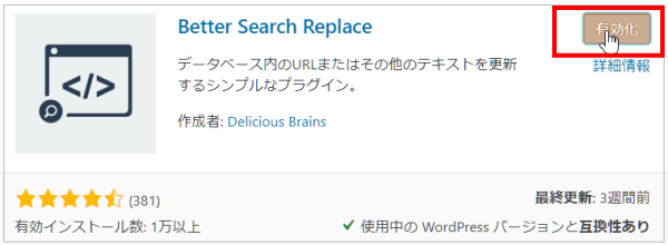 Better Search Replaceを有効化