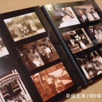 平成元年(1989年)頃の写真