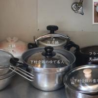 我が家の調理器具