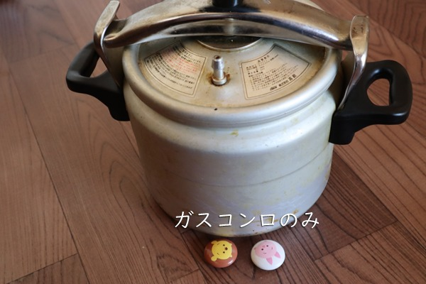 高敏の圧力鍋
