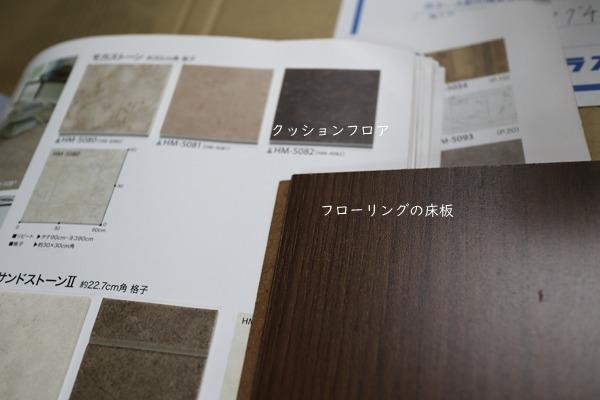 床の色と似た色をチョイス