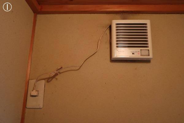 トイレの換気扇のスイッチを消す