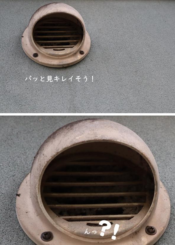 古い換気扇の掃除