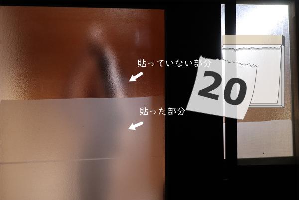 リフォーム20日目
