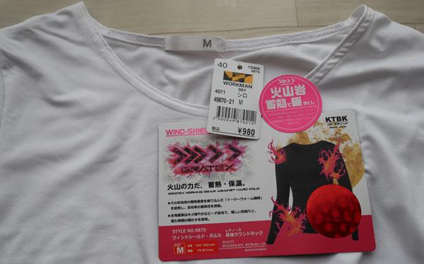 ウィンドシールド(長袖ランドネック)インナー980円