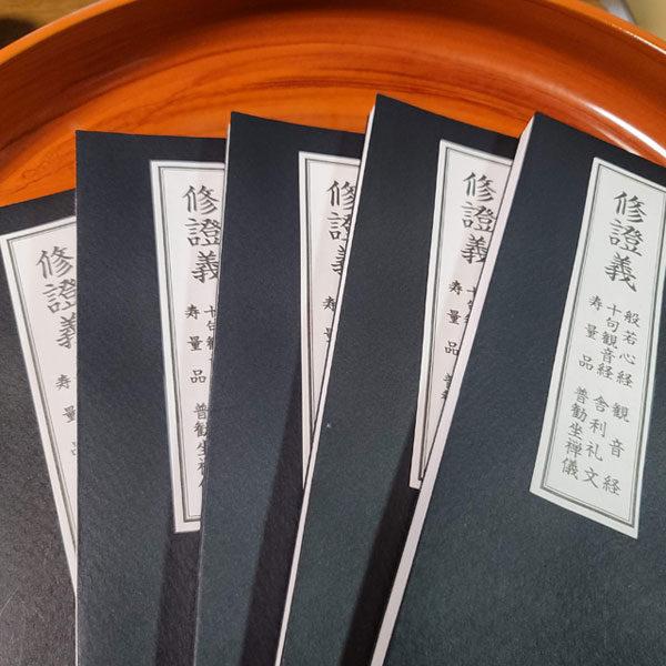経本は1冊500円(意外と安い)