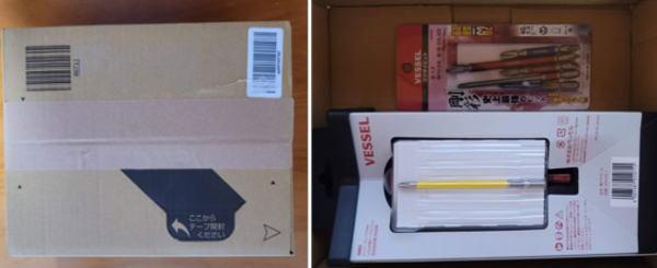 Amazonって無駄に大きい箱で来ますよね?